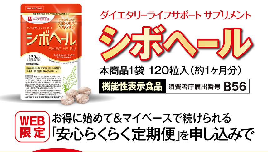 ダイエタリーライフサポートサプリメント シボヘール