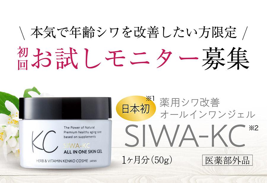 SIWA-KC 026